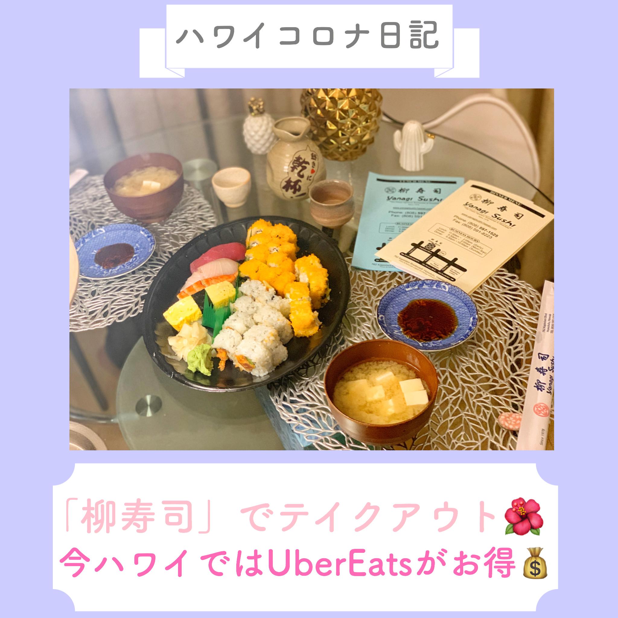 【ハワイロックダウン】「柳寿司」でテイクアウトディナー 【UberEatsがお得】