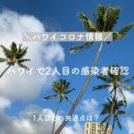 【ハワイコロナ情報】2人目の感染者を確認 1人目との共通点は?