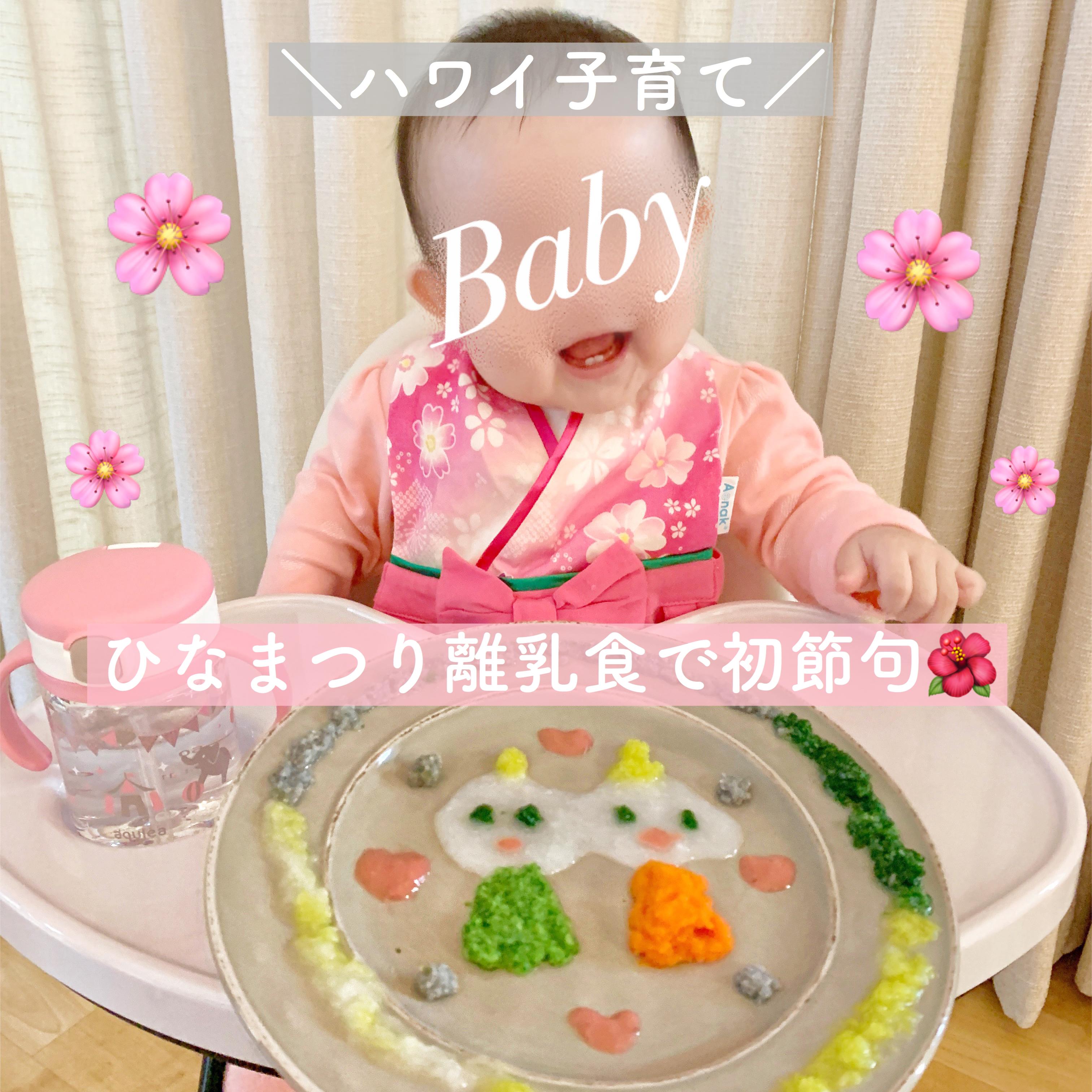 【ハワイ子育て】ひな祭り離乳食&ちらし寿司で初節句 生後7ヶ月