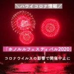 【ハワイコロナ情報】「ホノルルフェスティバル2020」コロナウイルスの影響で開催中止に