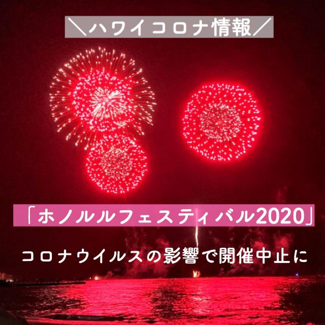 【ハワイコロナ情報】「ホノルルフェスティバル2020」が開催中止【決定】