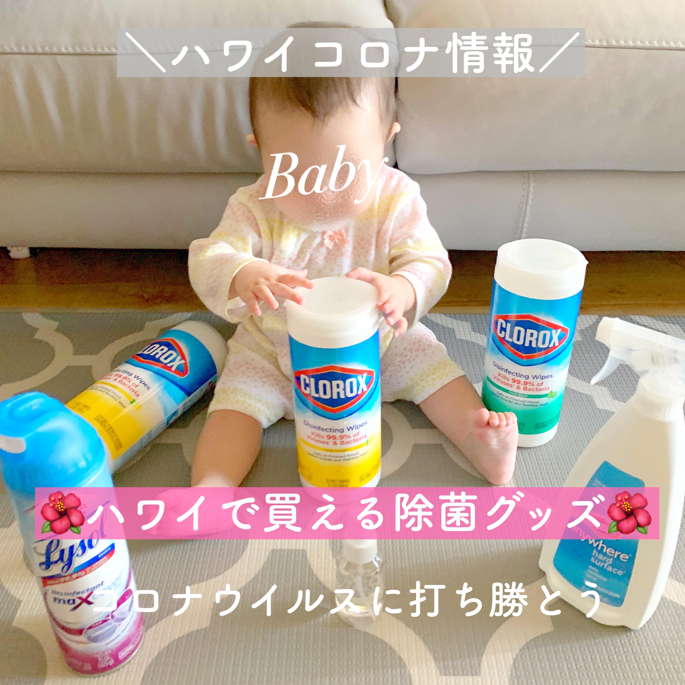 【ハワイコロナ情報】ハワイで買える除菌グッズ【サニタイザー】