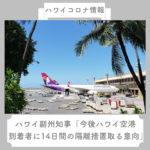 【ハワイコロナ情報】今後ハワイに到着する住民・観光客に14日間の隔離措置を取る意向