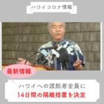 【ハワイコロナ情報】ハワイへの渡航者全員に14日間の隔離措置を決定。