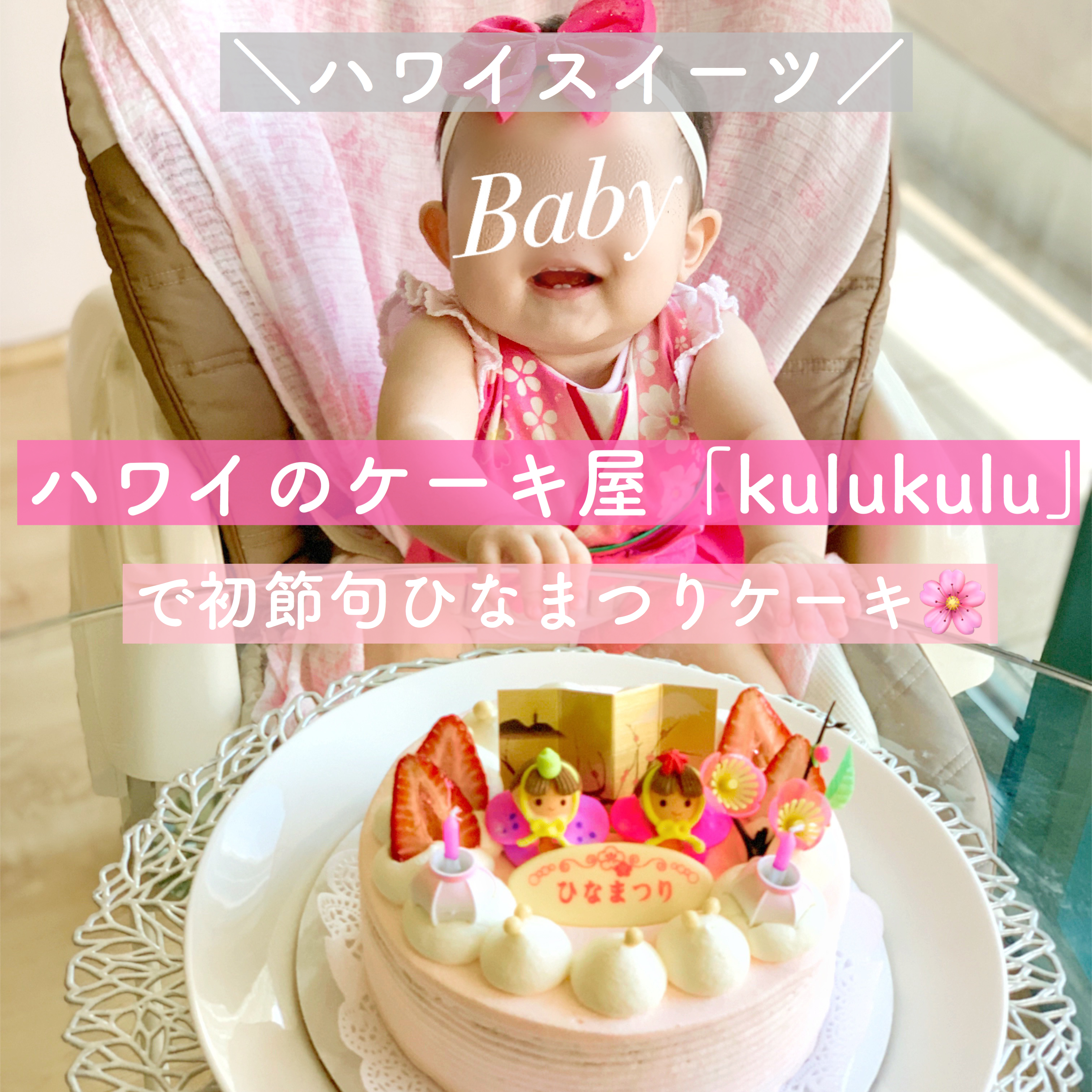 【ハワイ子育て】ハワイのケーキ屋「kulu kulu(クルクル)」で、娘の初節句ひな祭りケーキ