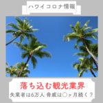 【ハワイコロナ情報】落ち込む観光業界 失業者は6万人 脅威は○ヶ月続く?