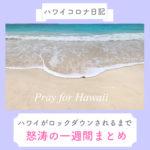【ハワイロックダウン】ハワイが都市封鎖されるまで 怒涛の1週間まとめ