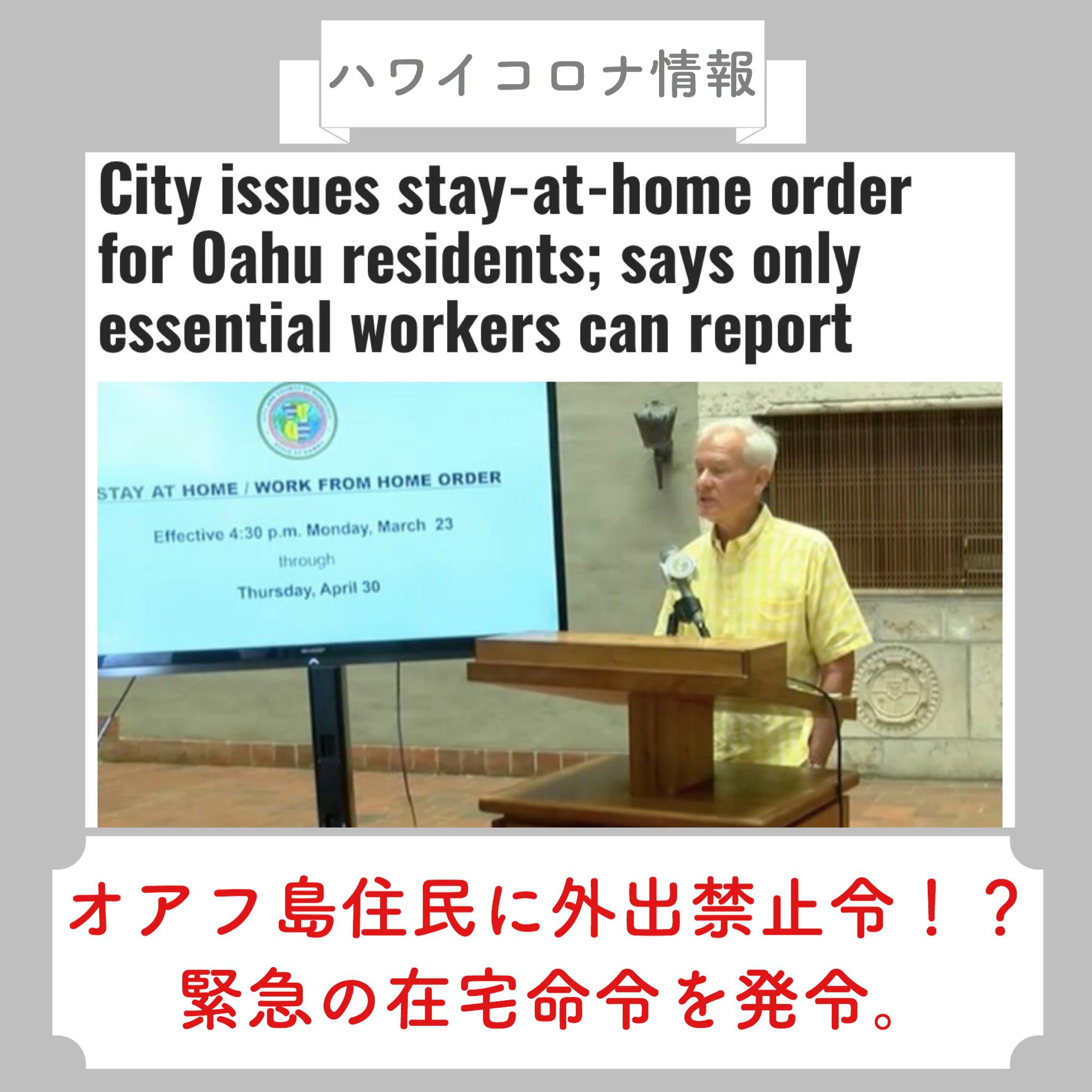 【ハワイコロナ情報】オアフ島住民に外出禁止令?緊急の在宅命令を発令