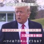 【ハワイコロナ情報】トランプ大統領入国制限を検討 ハワイは?日本は?