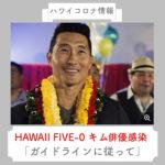 【ハワイコロナ情報】HAWAII FIVE-0人気俳優ダニエル・キム氏感染「全ての人の為にガイドラインに従って」