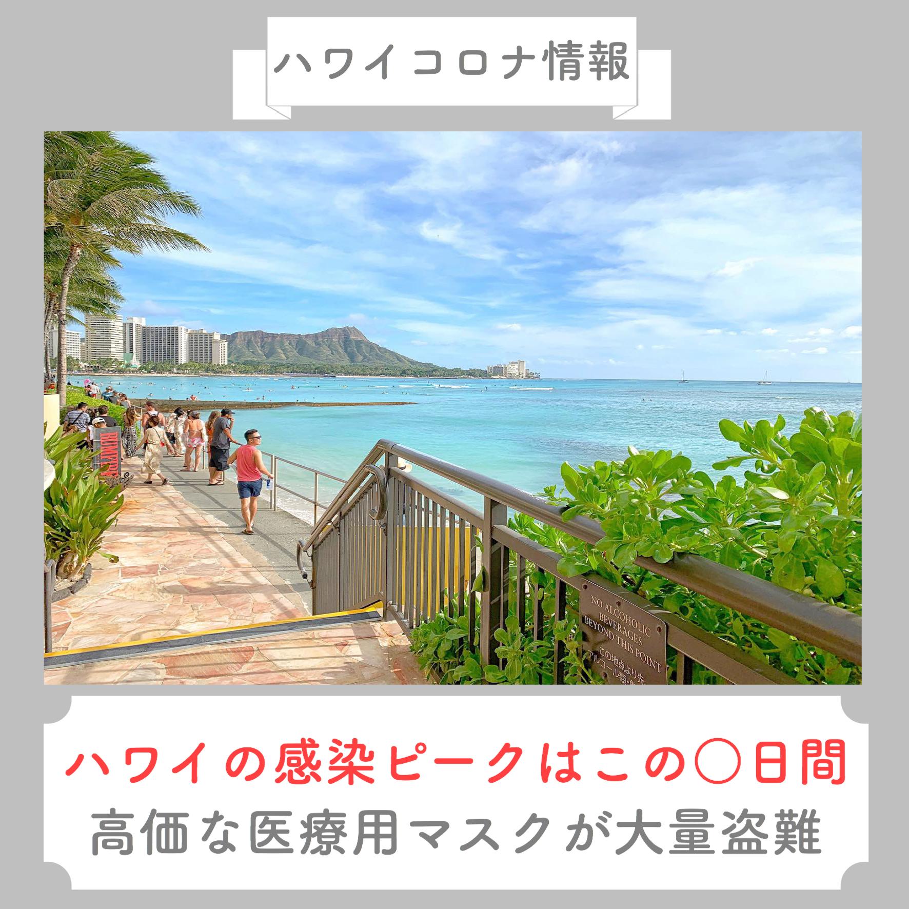 【ハワイコロナ情報】ハワイの感染ピークはこの○日間 高価な医療用マスクが大量盗難