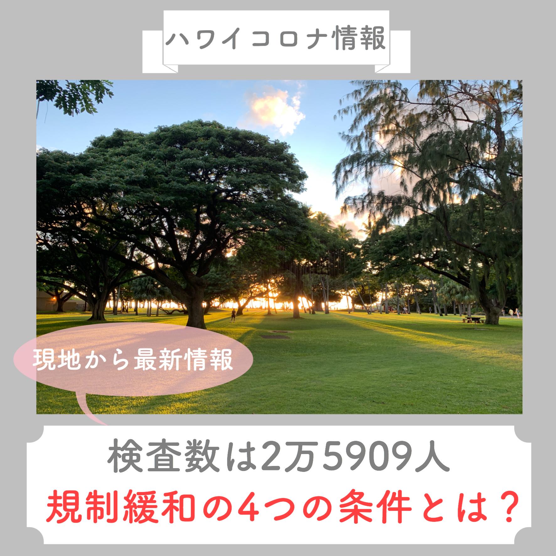 【ハワイコロナ情報】規制緩和の4つの条件とは?検査数は2万5909人