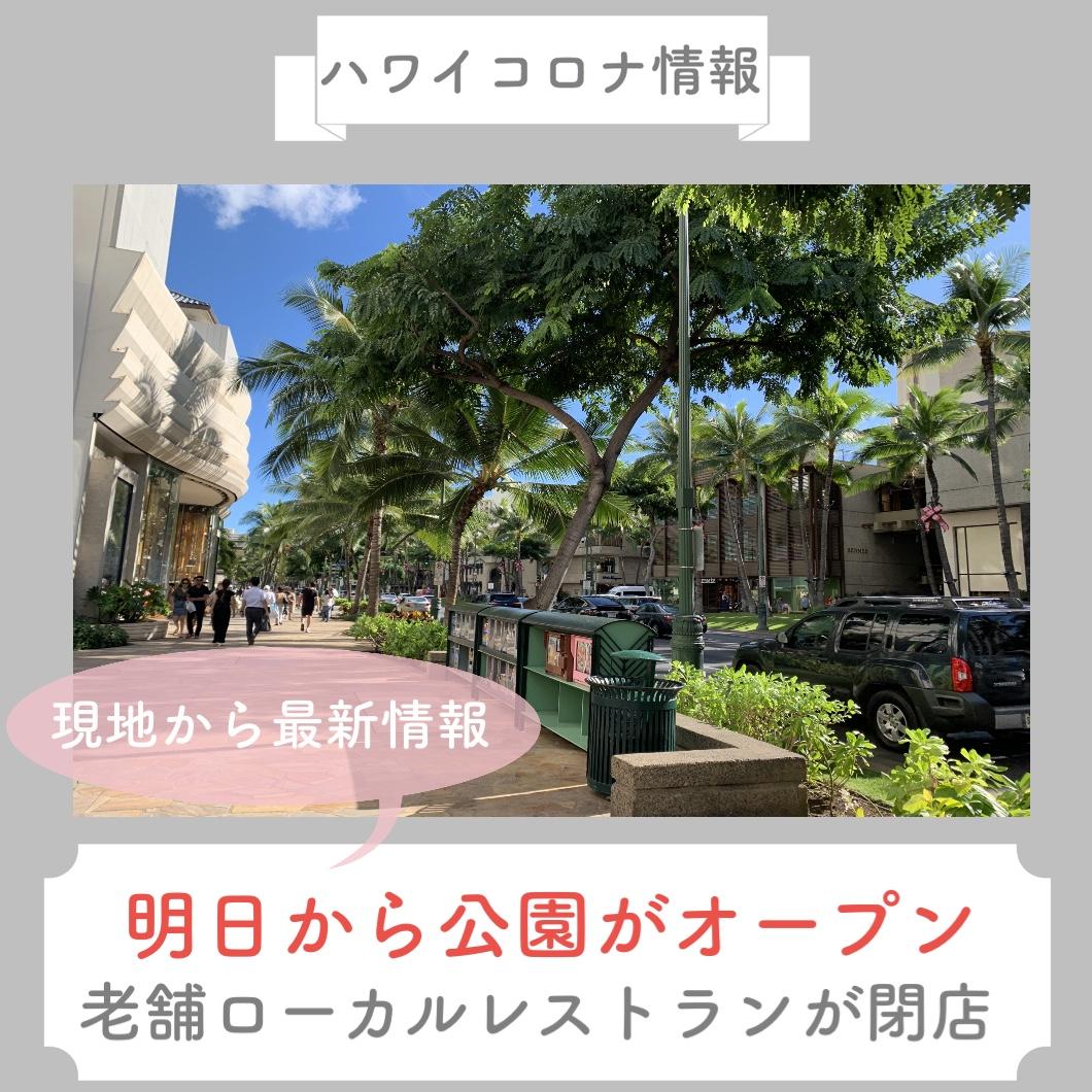 【ハワイコロナ情報】明日から公園がオープン 老舗ローカルレストランが閉店
