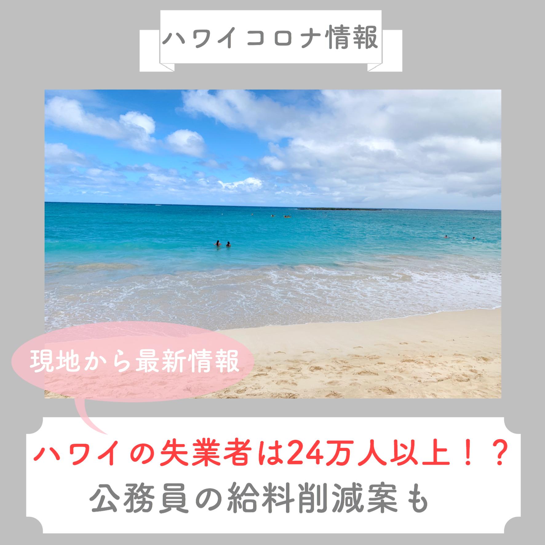 【ハワイコロナ情報】ハワイの失業者は24万人以上!?公務員の給料削減案も