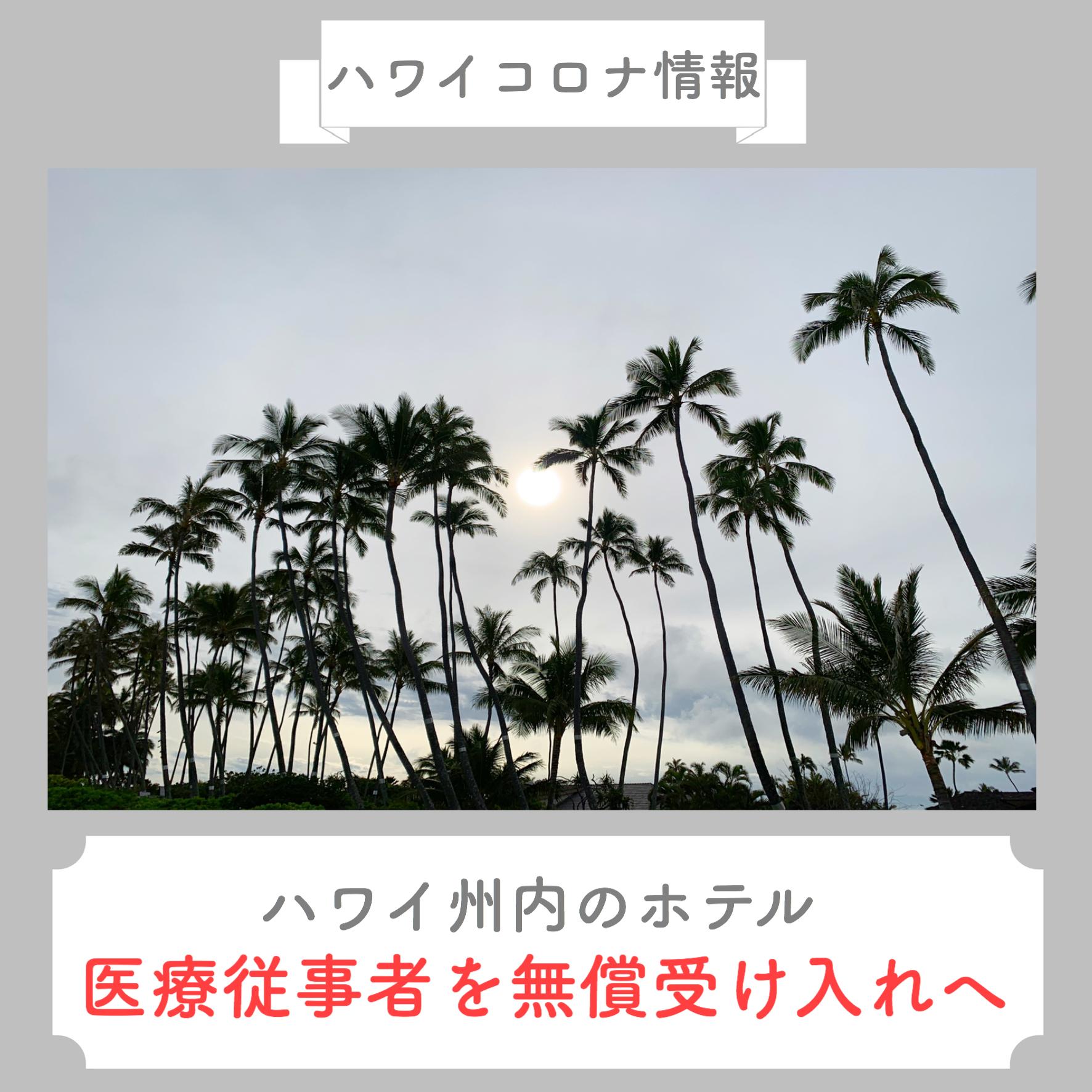 【ハワイコロナ情報】ハワイホテルが医療従事者を受け入れ 検査人数は1万3500人以上