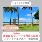 【ハワイコロナ情報】運動は30フィート(約9m)の飛沫に注意!ハワイ最新ドライブスルー検査情報