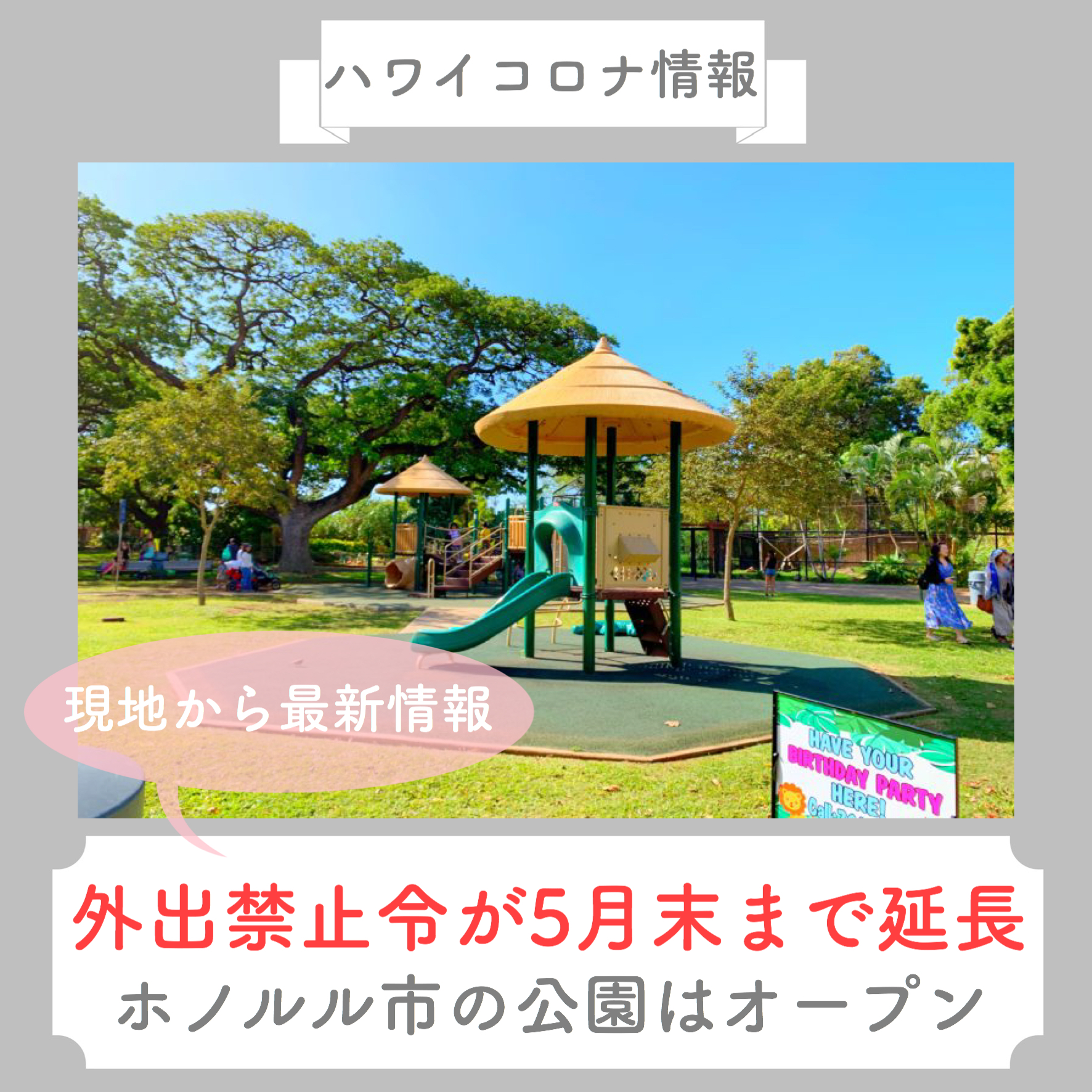 【ハワイコロナ情報】外出禁止令を5月末まで延長 ホノルル市の公園はオープン