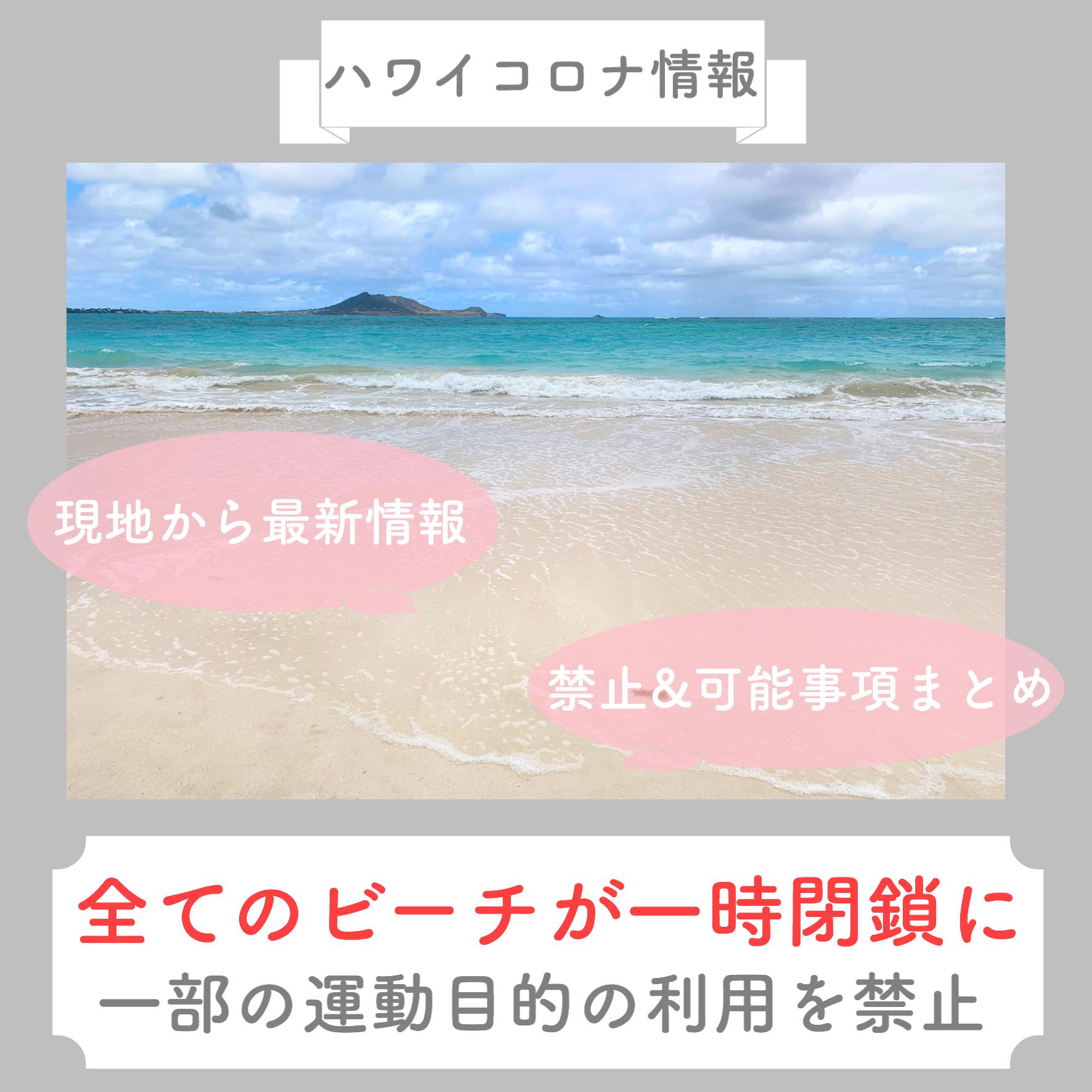 【ハワイコロナ情報】全てのビーチが一時閉鎖に 一部の運動目的の利用を禁止
