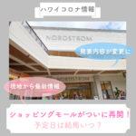 【ハワイコロナ情報】ショッピングモールがついに再開!予定日は結局いつ?