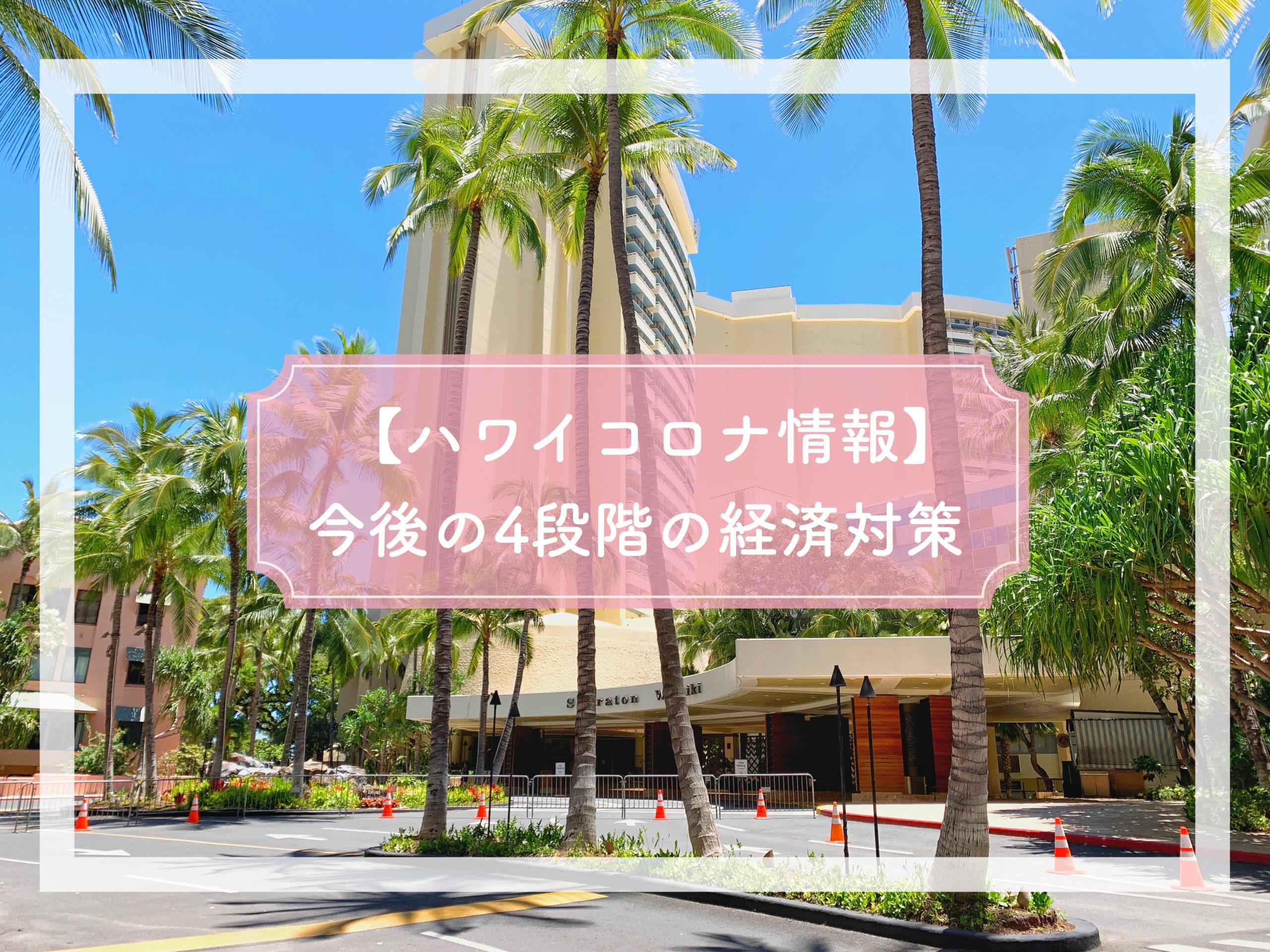 【ハワイコロナ情報】今後の4段階の経済対策 レストラン再開へ経営者の困惑