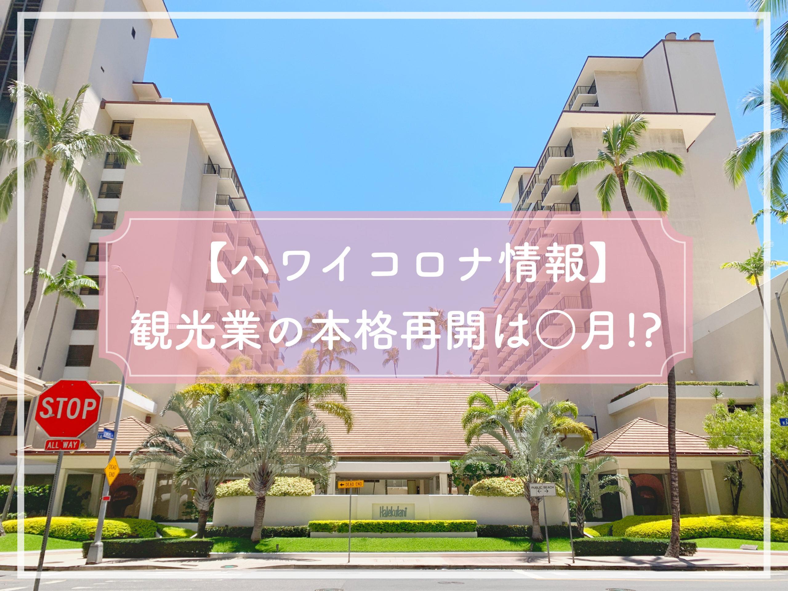 【ハワイコロナ情報】観光業の本格的な再開は○月??日本人の受け入れは最適