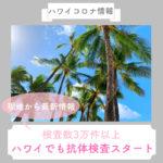 【ハワイコロナ情報】検査数3万件以上 ハワイでもいよいよ抗体検査がスタート