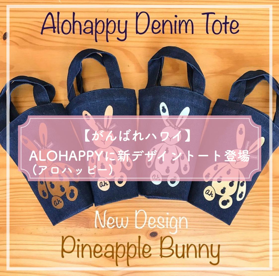 【日本発送可能】ALOHAPPY(アロハッピー)のトートバッグに新デザインが登場【大人可愛い】