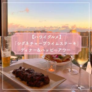 【絶景ディナー】「シグネチャー・プライム・ステーキ&シーフード」【ハッピーアワー】