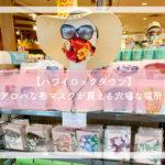 【ハワイロックダウン】アロハな布マスク・品薄除菌グッズが買える穴場な場所