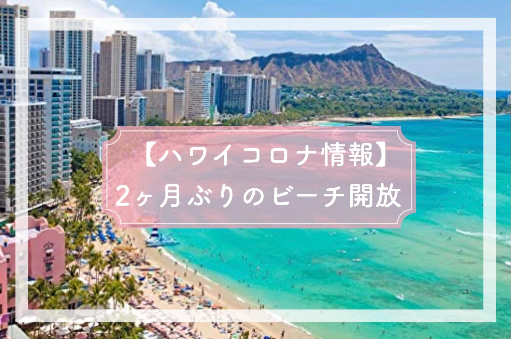 【ハワイコロナ情報】2ヶ月ぶりにビーチが開放 隔離違反の渡航者が逮捕