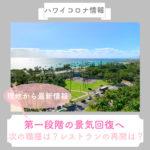 【ハワイコロナ情報】第一段階の景気回復へ 次の再開職種は?レストランは?