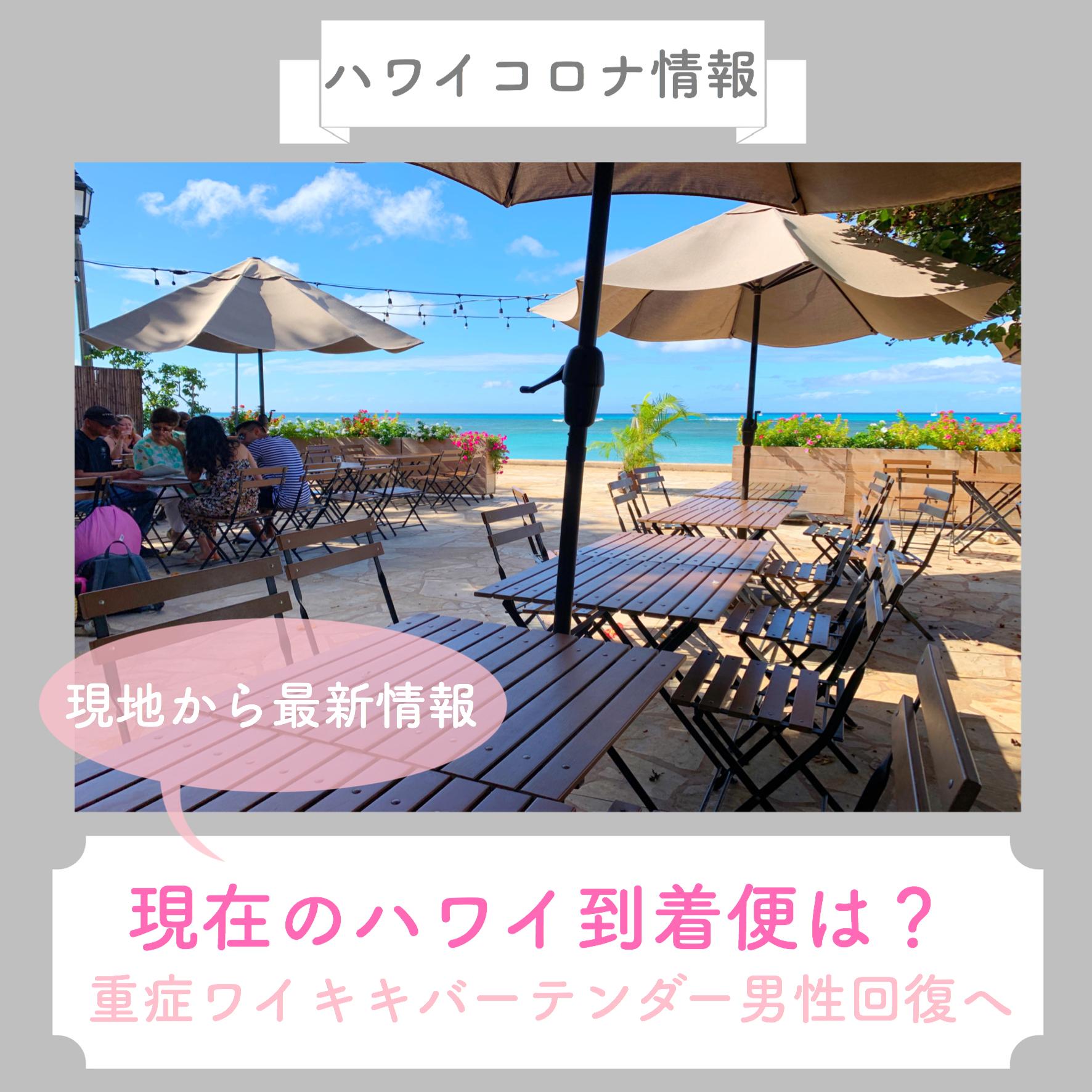 【ハワイコロナ情報】現在のハワイ到着便は?重症のワイキキバーテンダー男性が回復へ