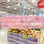 【ハワイ買い物】「ホールフーズマーケット」を徹底解剖【オーガニックスーパー】