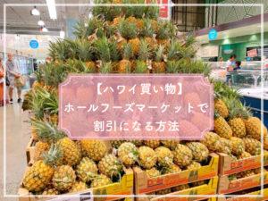 【ハワイ買い物】「ホールフーズマーケット」Amazonプライム会員になると割引に【お買い得】