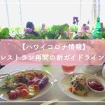 【ハワイコロナ情報】レストラン再開への新ガイドライン ハワイの4人に1人が失業