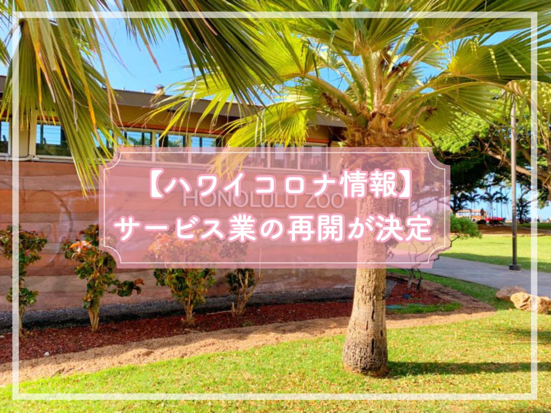 【ハワイコロナ情報】サービス業の再開が決定 家族以外の集まりも一部許可