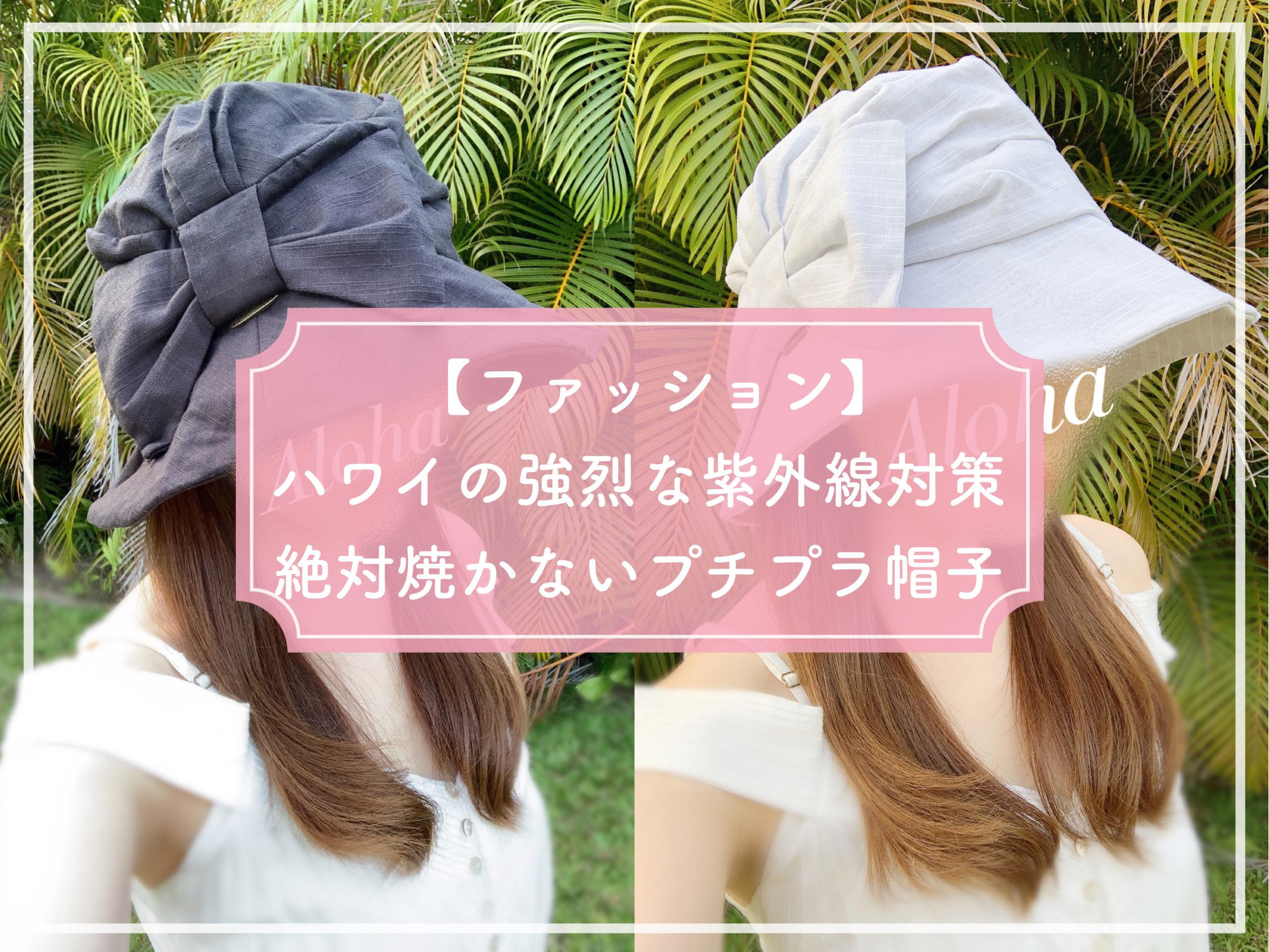 【ファッション】ハワイの強烈な紫外線対策 おすすめプチプラ帽子【レビュー高評価】