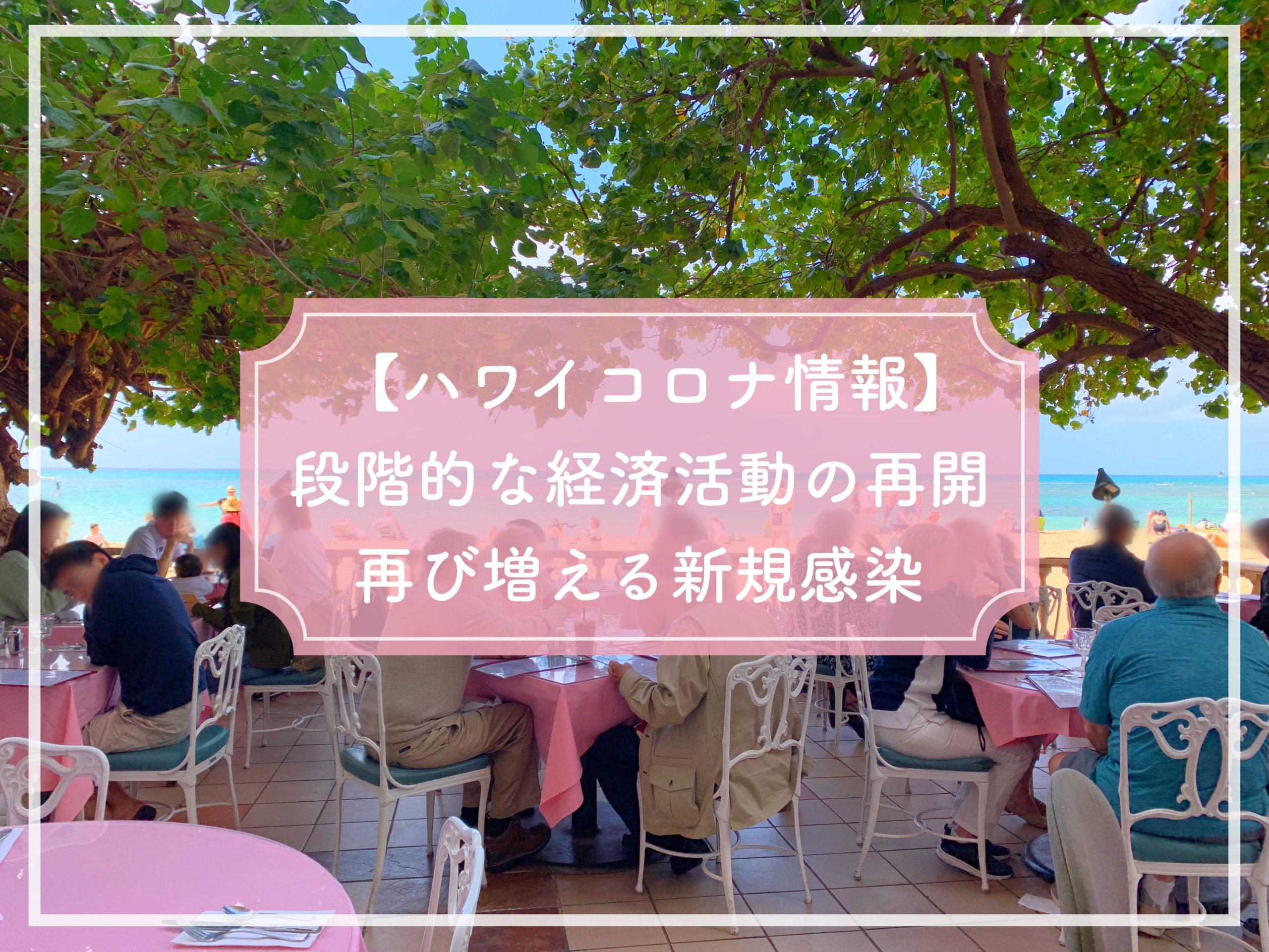【ハワイコロナ情報】段階的な経済活動の再開 再び増える新規感染