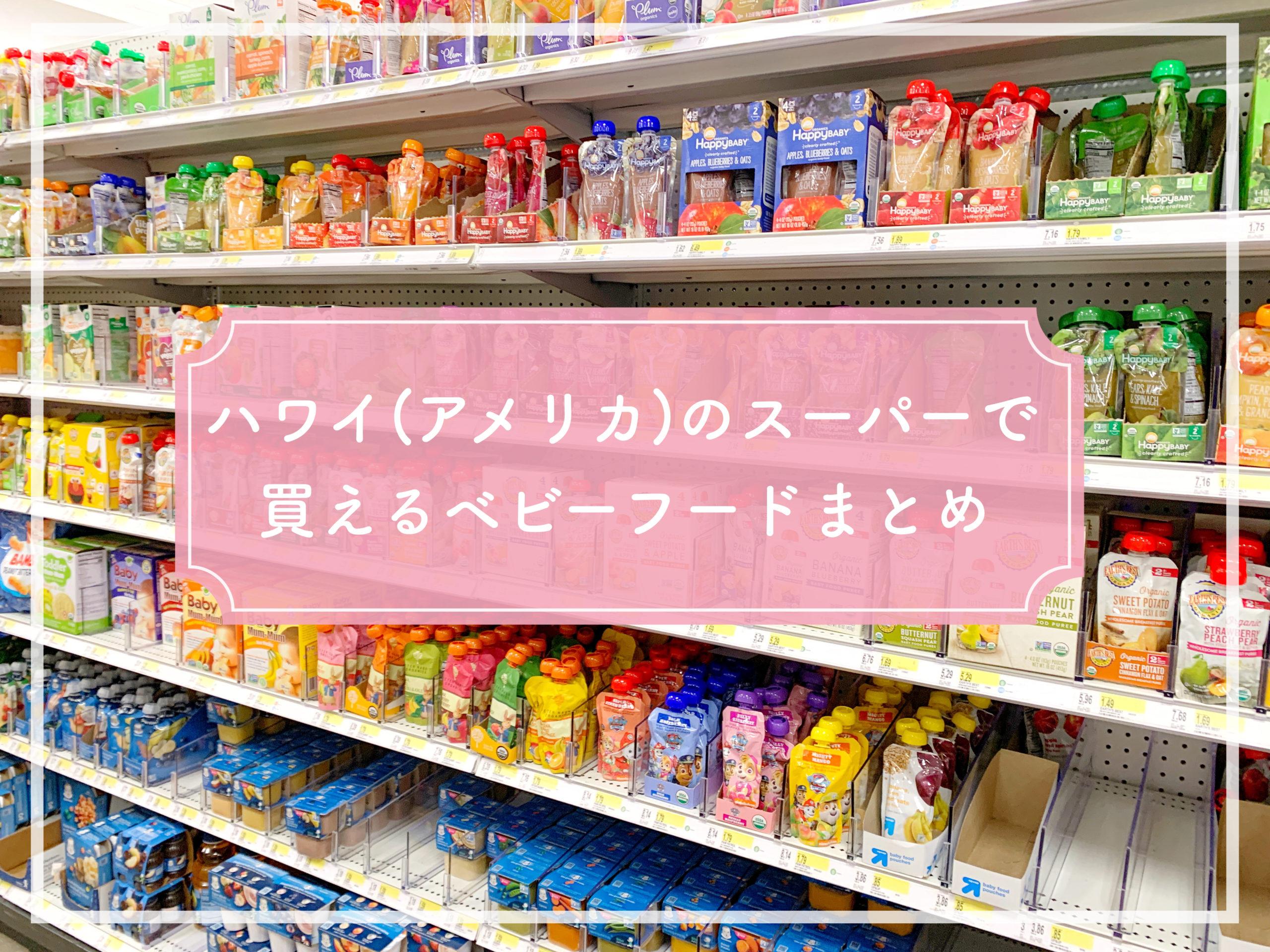 【現地調達】ハワイ(アメリカ)のスーパーで買える離乳食・ベビーフードまとめ【オーガニック】