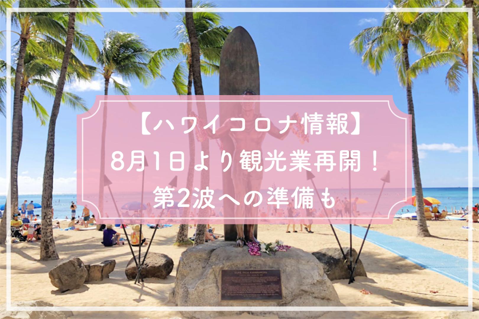 【ハワイコロナ情報】8月1日より観光業再開!第2波への準備も