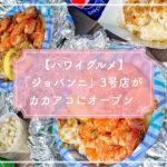 【ハワイ最新情報】「ジョバンニ」3号店がカカアコにオープン【ガーリックシュリンプ】