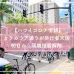 【ハワイコロナ情報】カラカウア通りが歩行者天国 明日からハワイ諸島隔離措置解除