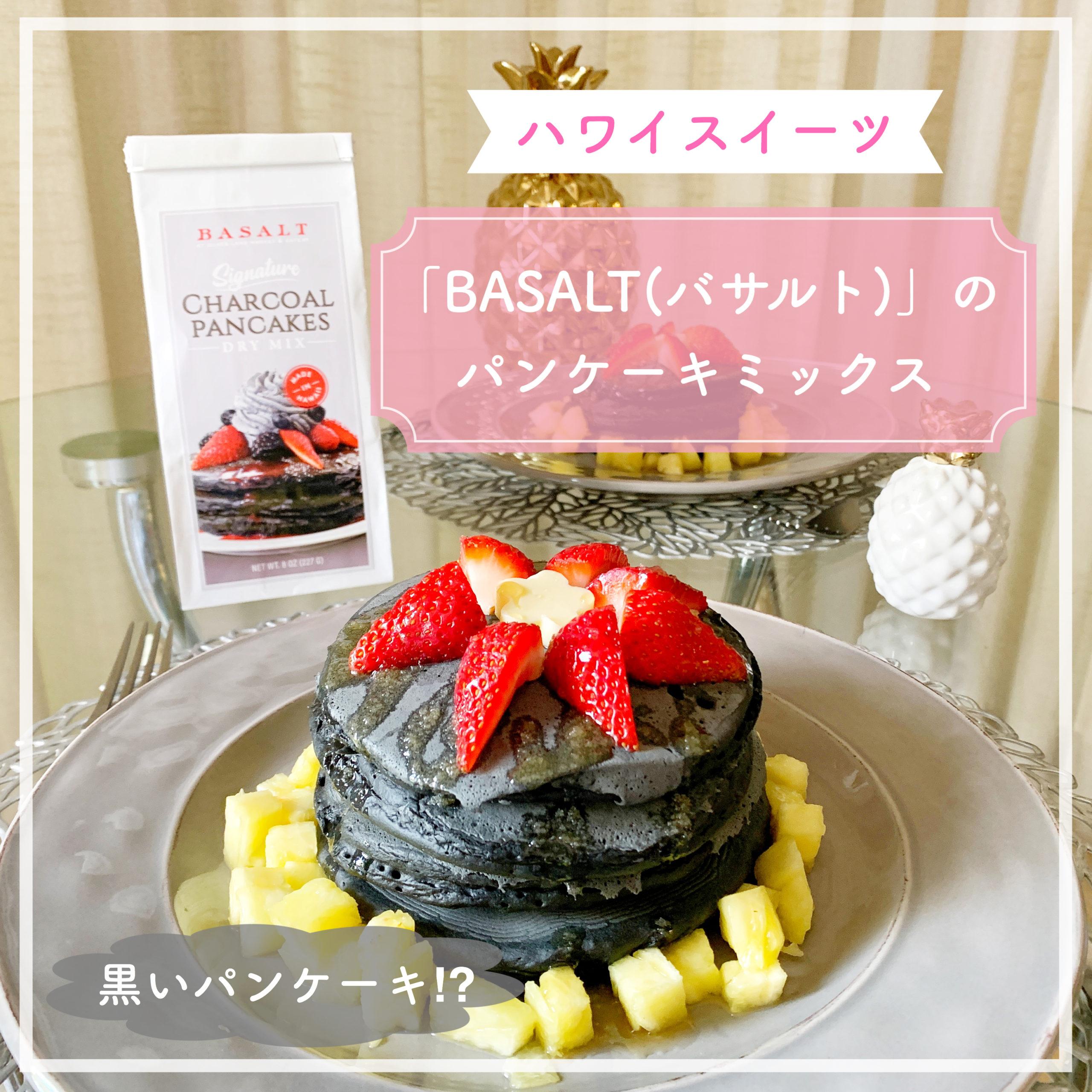 【ハワイスイーツ】「BASALT(バサルト)」黒いチャコールパンケーキミックス【作り方】