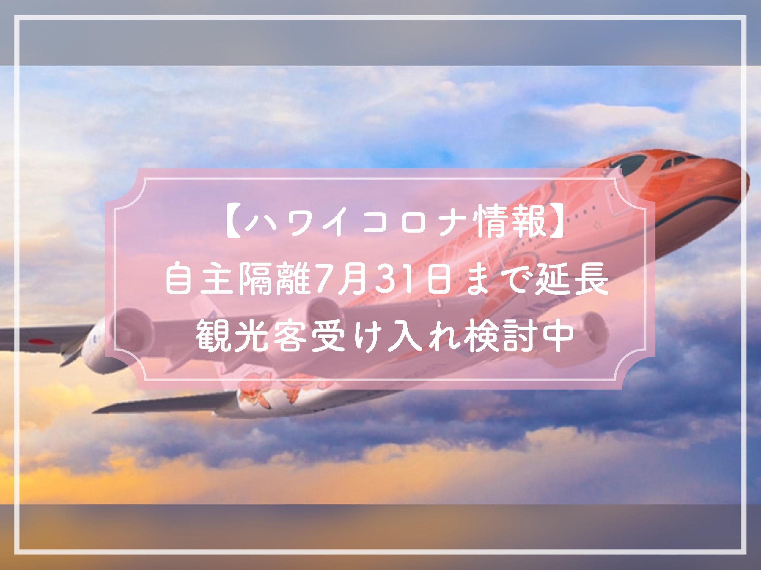 【ハワイコロナ情報】自主隔離7月31日まで延長 観光客受け入れ検討中