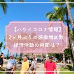 【ハワイコロナ情報】2ヶ月ぶりの感染増加数 経済活動の再開はどうなる?