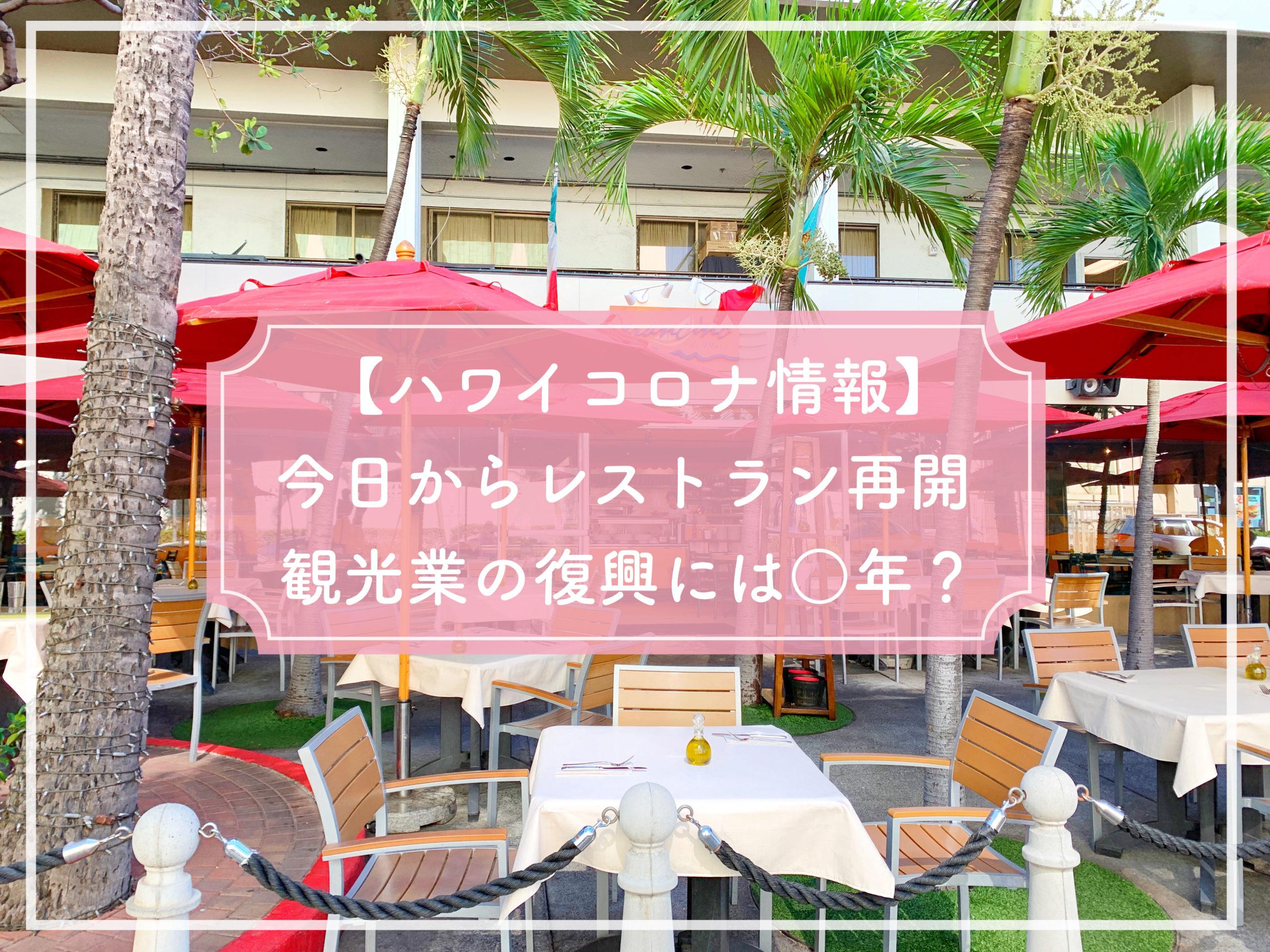 【ハワイコロナ情報】今日からレストラン再開 観光業の復興には○年?