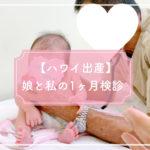 【ハワイ出産】娘と私の1ヶ月検診 産後の回復は?【生後31日】