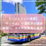 【ハワイコロナ情報】「The Bus(ザ・バス)」運転手が感染 再開に向けたホテル従業員検査
