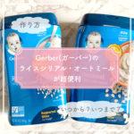 【離乳食おすすめ】Gerber(ガーバー)のライスシリアル・オートミールが便利【作り方・いつまで?】