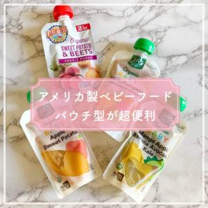 【ハワイ離乳食】アメリカ製ベビーフード パウチ型が超便利【オーガニック】